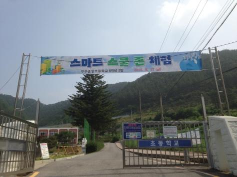 중앙초등학교